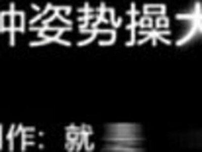   -chinese-